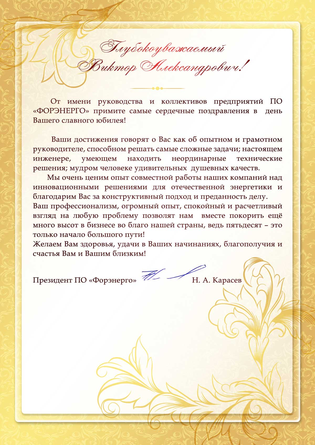 Поздравления начальнику с юбилеем от коллег - Поздравок 13